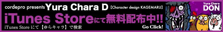 ゆらキャラD Yura Chara D