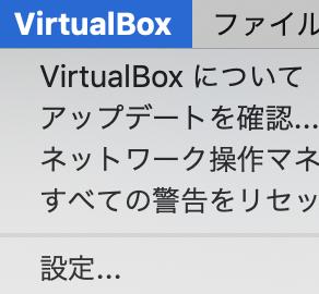 VirtualBox アップデート