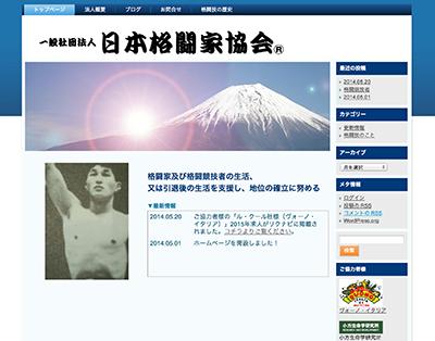 日本格闘家協会